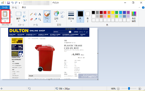 screenshot-yarikata-paint-tool-02